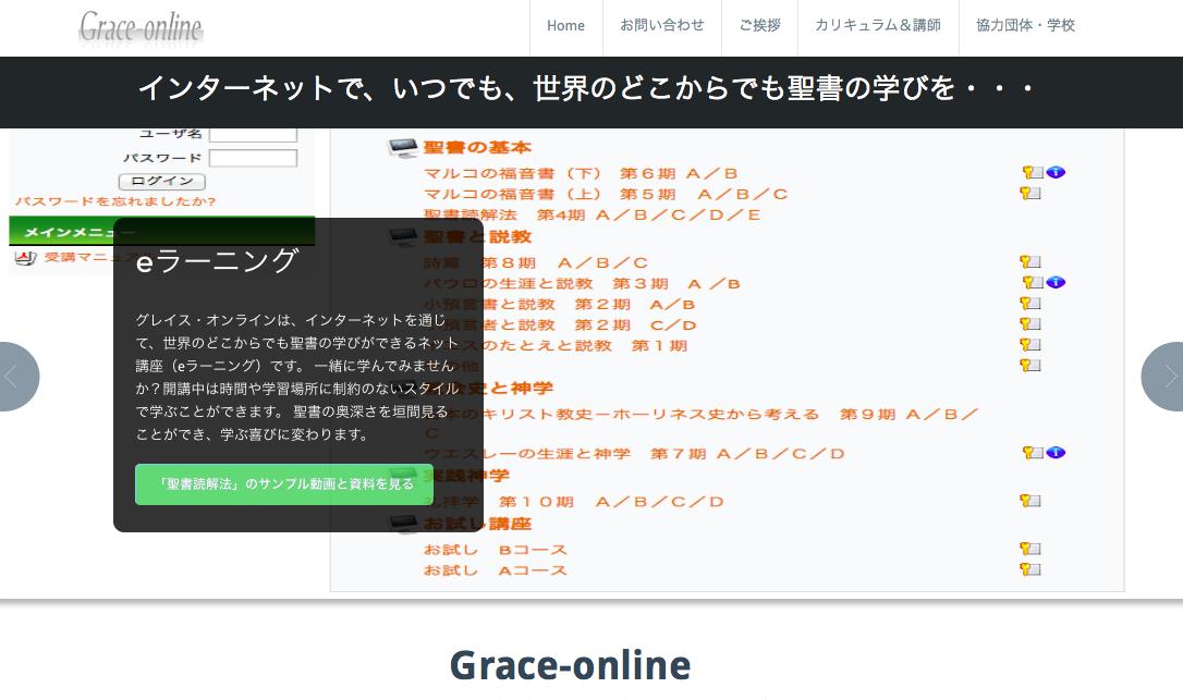 Grace-online