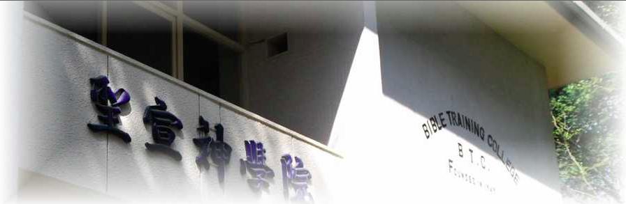 聖宣神学院