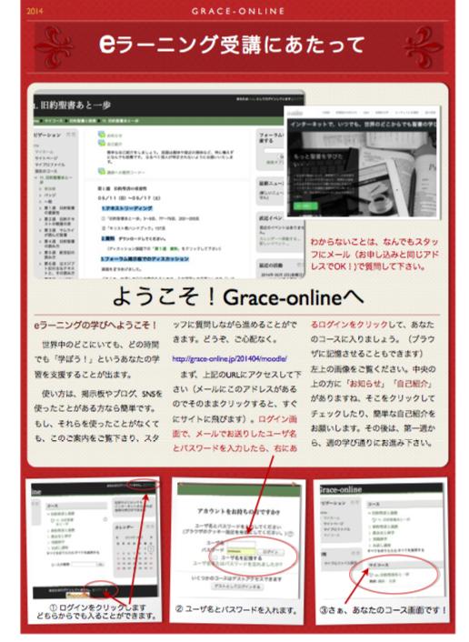 ようこそ!Grace-onlineへ