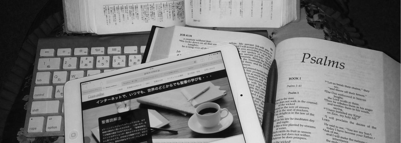 聖書とタブレットとキーボード