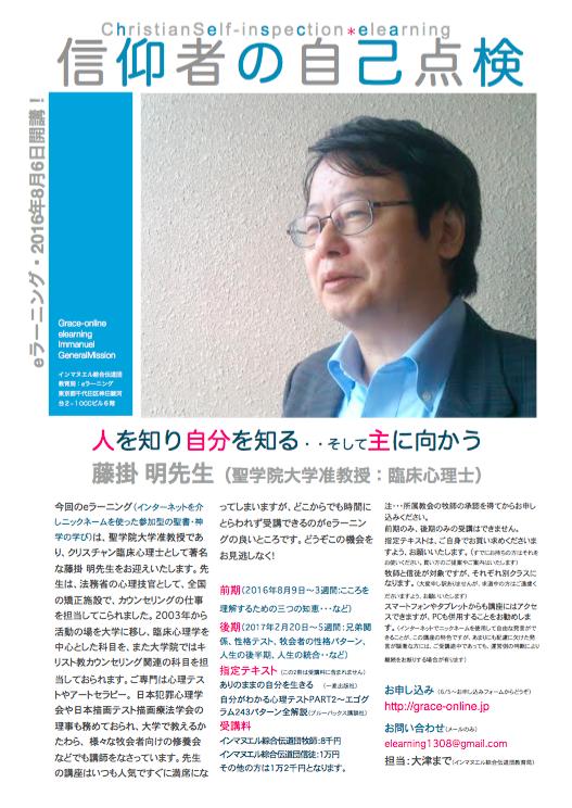 藤掛明先生講座案内画像