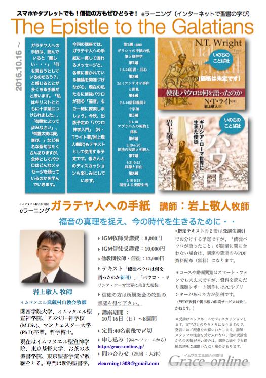 岩上敬人先生「ガラテヤ人への手紙」ちらし画像