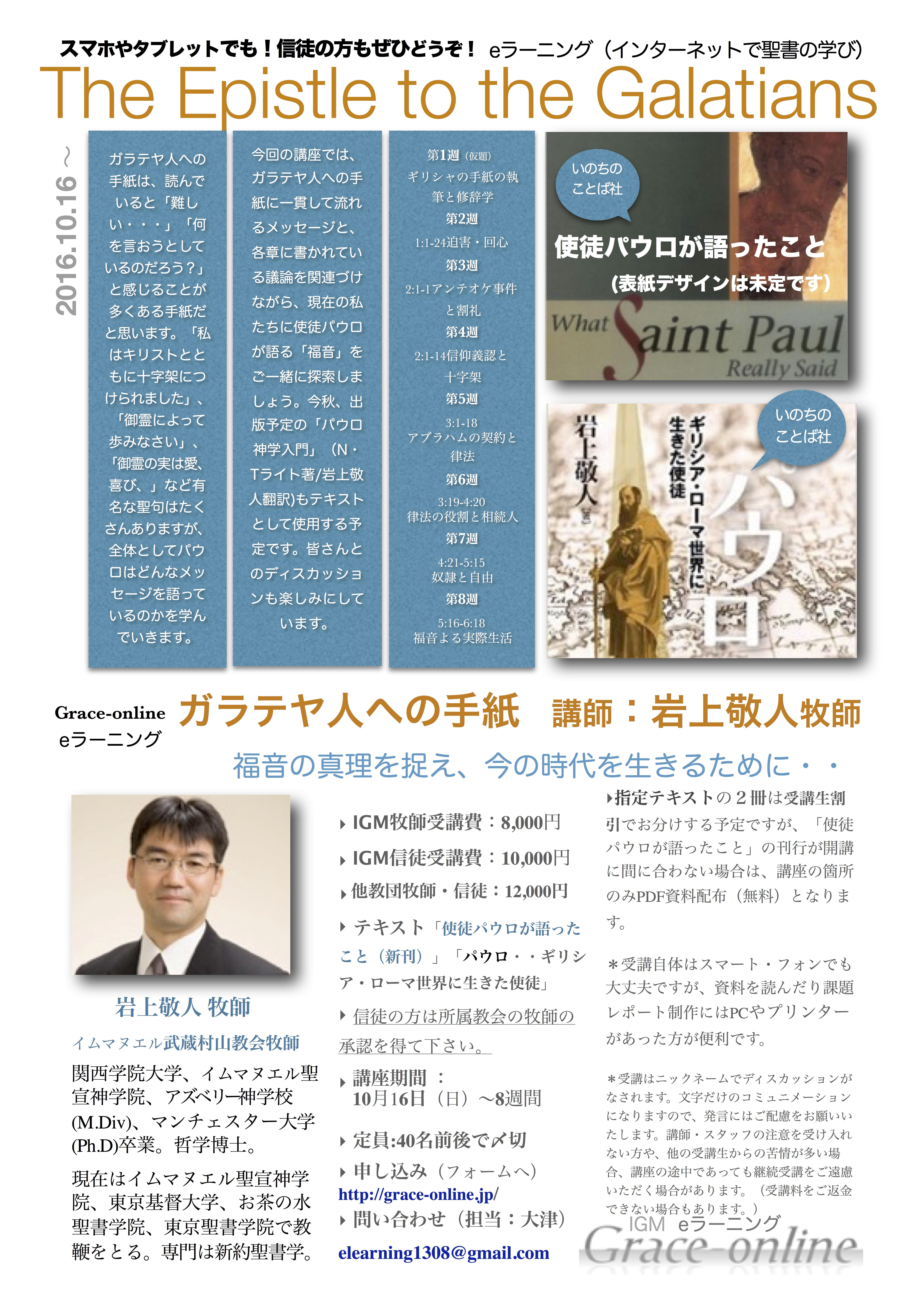 eラーニング「ガラテヤ人への手紙」岩上敬人先生